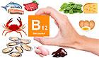 Витамин В12, его роль в организме, коррекция дефицита