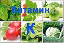 Витамин К помогает поддерживать здоровье сердца
